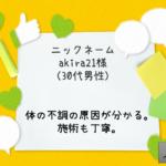 akira様 口コミ