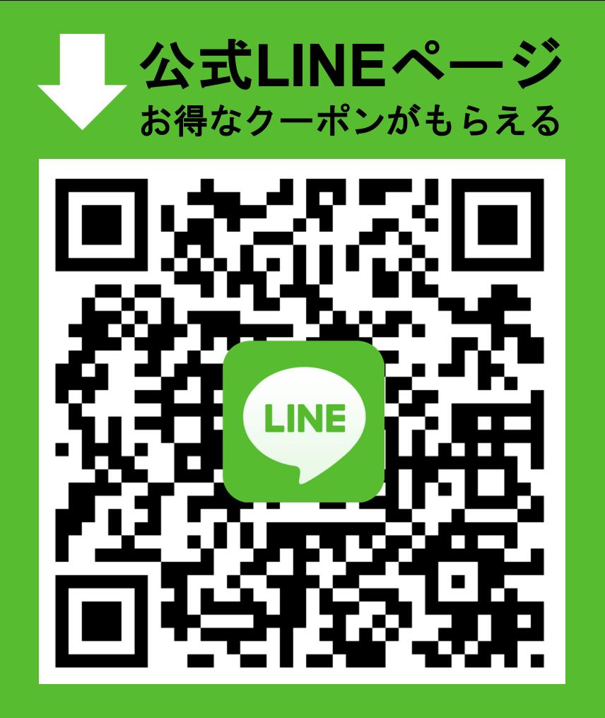 公式LINE QRコード