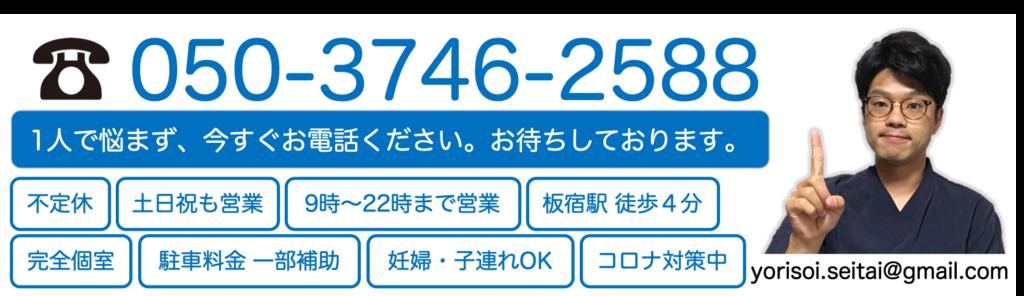 050-3746-2588 yorisoi.seitai@gmail.com